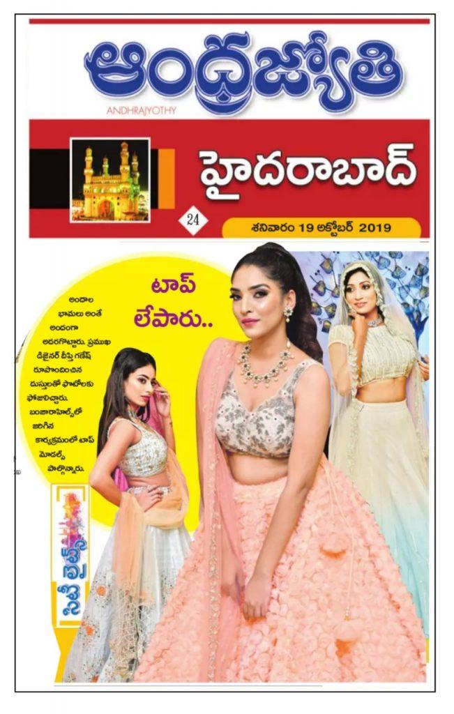Deepthi_Ganesh new collection launch AndhraJyothi