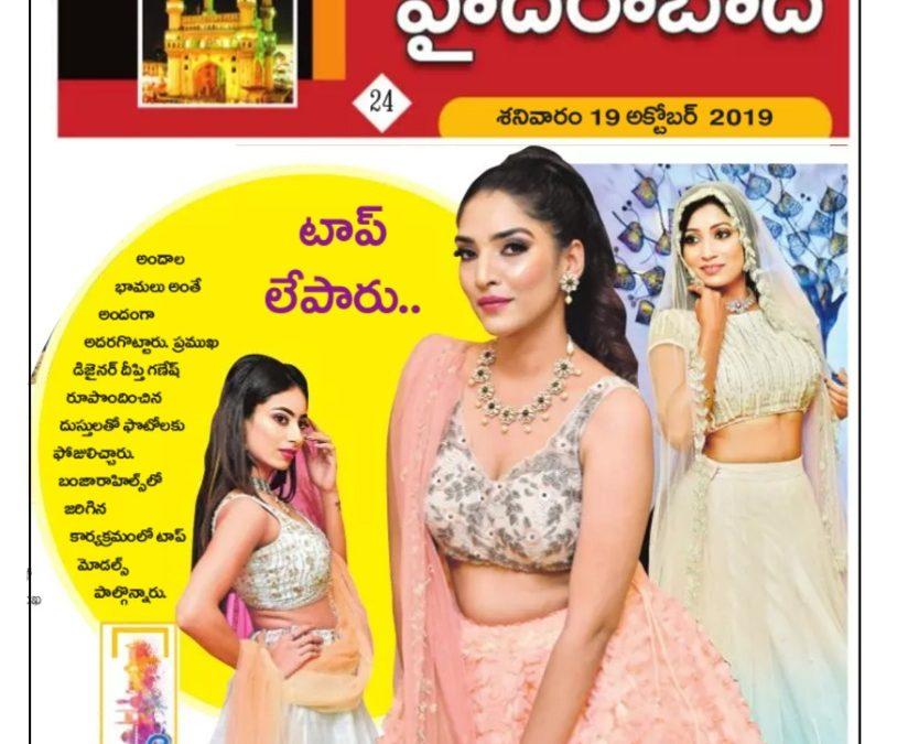 Deepthi Ganesh New collection Launch AndhraJyothi