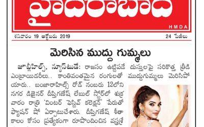 Deepthi Ganesh New Collection Launch Eenadu