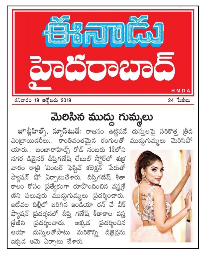 Deepthi Ganesh New Collection Launch Eenadu